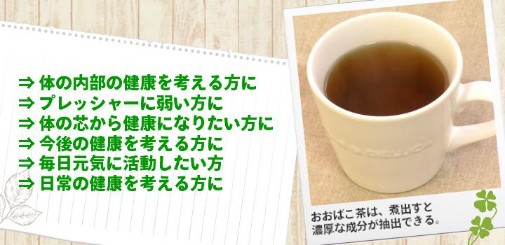 おおばこ茶をおすすめします