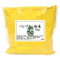 国産パンプキン粉末1kg