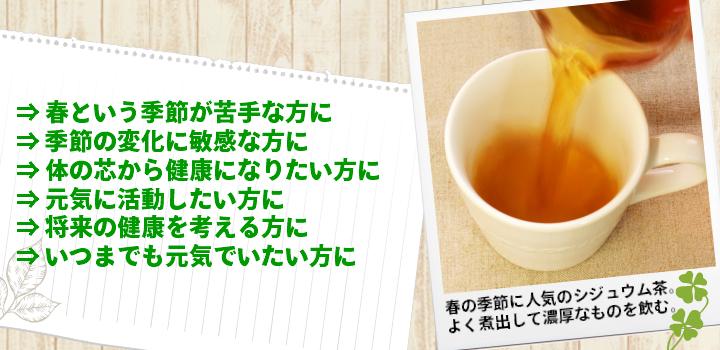 シジュウム茶はおすすめです