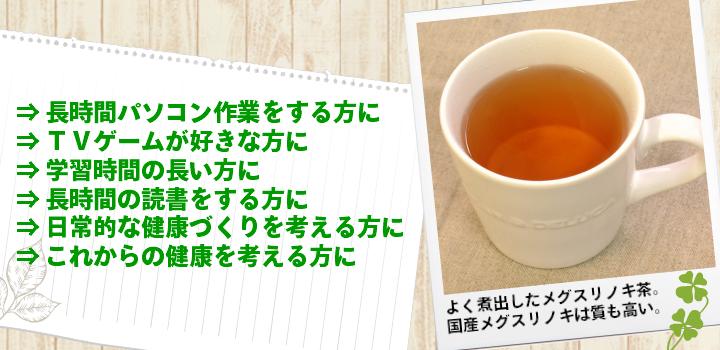 メグスリノキ茶