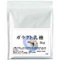 ガラクト乳糖1kg