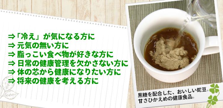 おいしい鉈豆をおすすめします