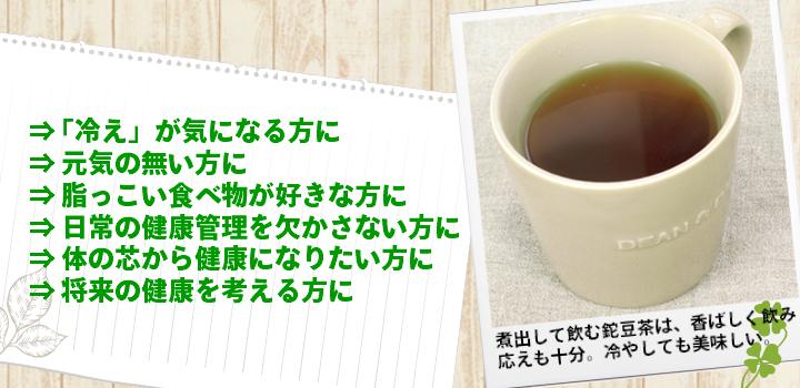 国産なた豆茶はおすすめです
