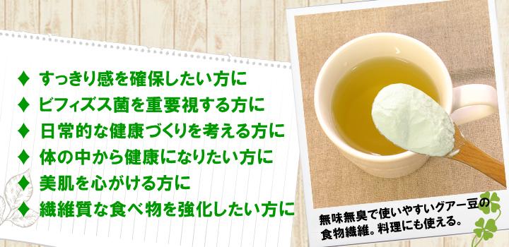 グァー豆の食物繊維をおすすめします