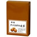 国産たまねぎの皮茶0.6g×45パック