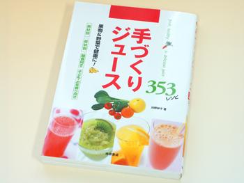 手作りジュースレシピ