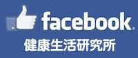 facebook 健康生活研究所