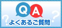 QA よくあるご質問