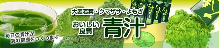 大麦若葉・クマザサ・よもぎ おいしい良質青汁